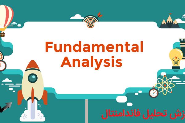 آموزش تحلیل فاندامنتال   همه چیزی که باید بدانید