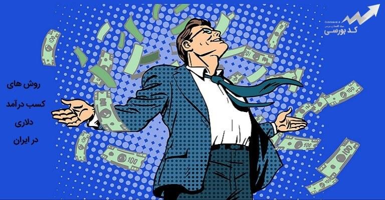 روش های کسب درآمد دلاری