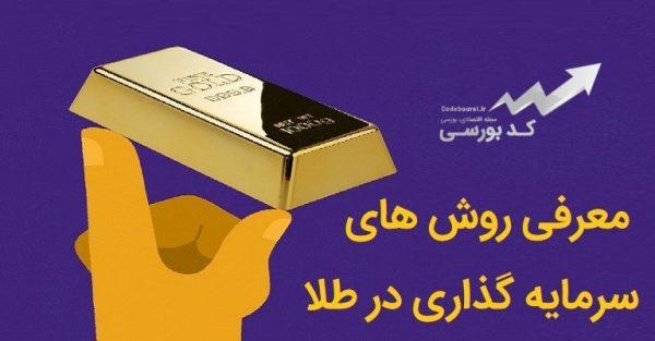 روش های سرمایه گذاری در طلا با سود بالا