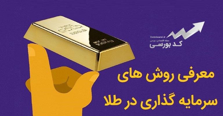 روش های سرمایه گذاری در طلا