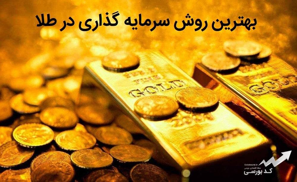 راه های سرمایه گذاری در طلا