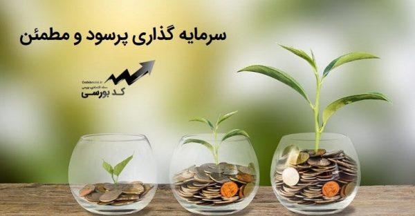 سرمایه گذاری پرسود و مطمئن در ایران