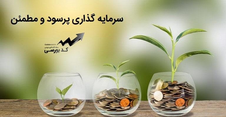 سرمایه گذاری پرسود و مطمئن