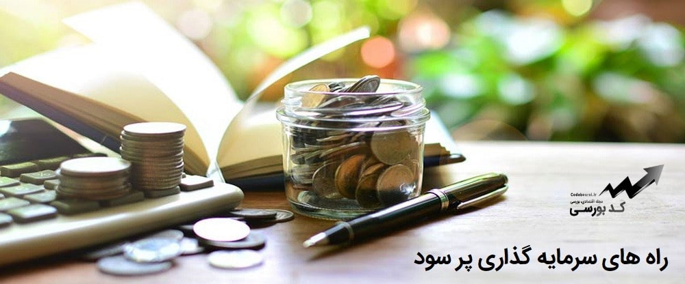 روش های سرمایه گذاری پر سود