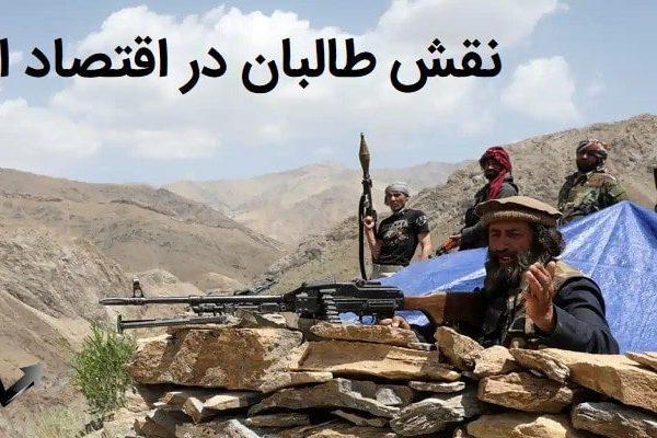 تاثیر طالبان در اقتصاد ایران چیست؟