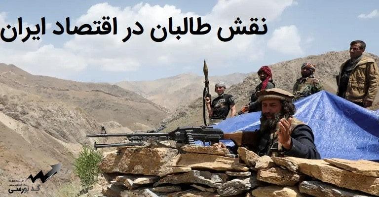 تاثیر طالبان در اقتصاد ایران