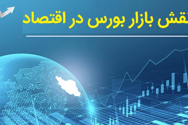 نقش بازار بورس در اقتصاد چیست؟