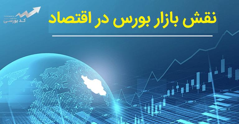 نقش بازار بورس در اقتصاد