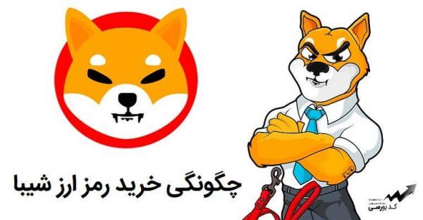 نحوه خرید ارز دیجیتال شیبا در ایران