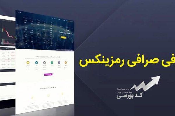 صرافی ارز دیجیتال رمزینکس برای ایرانی ها