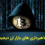 کلاهبرداری در بازار ارز دیجیتال