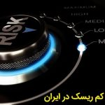 سرمایه گذاری کم ریسک در ایران