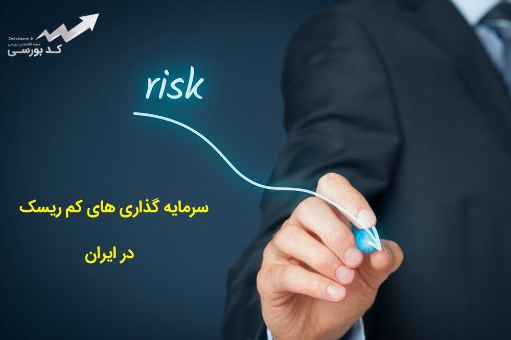 کم ریسک ترین سرمایه گذاری در ایران
