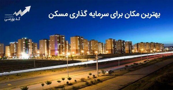 بهترین شهر برای سرمایه گذاری مسکن در ایران