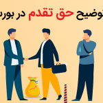 توضیح حق تقدم در بورس به زبان ساده