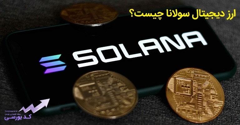 ارز دیجیتال سولانا